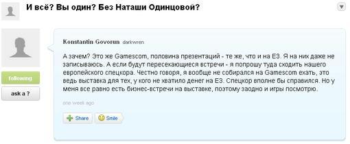 GamesCom 2011 | Канобу - Изображение 1