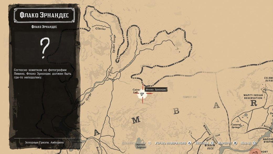 Гайд. Где найти всех легендарных стрелков вRed Dead Redemption2 | Канобу - Изображение 4947