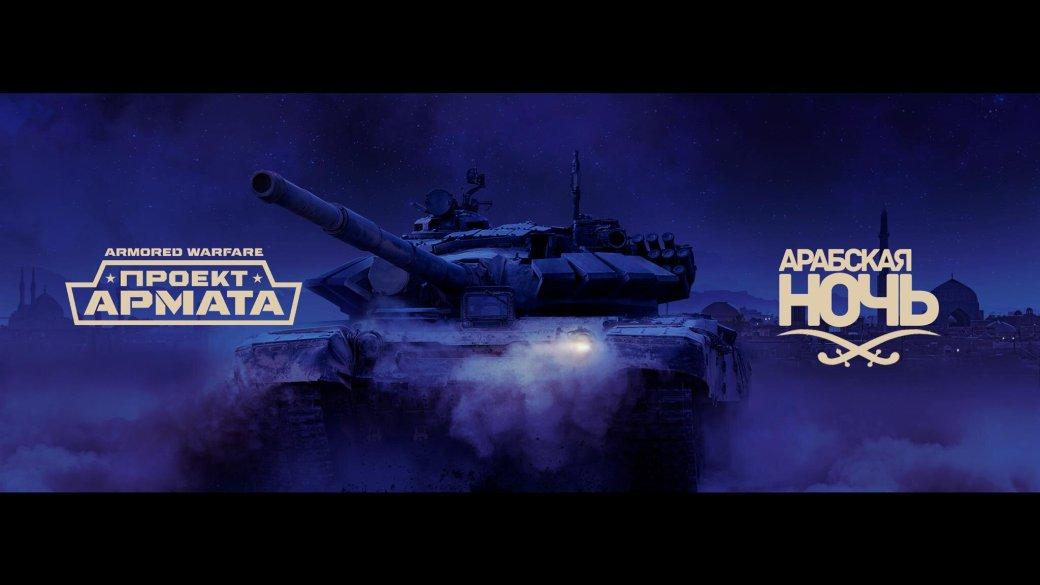 В Armored Warfare стартовал второй сезон – «Арабская ночь» | Канобу - Изображение 12474