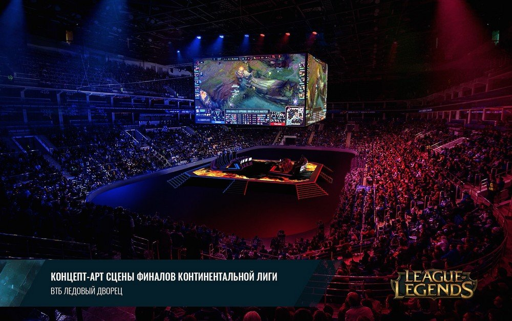 Финал Континентальной лиги League of Legends ждет зрителей | Канобу - Изображение 60