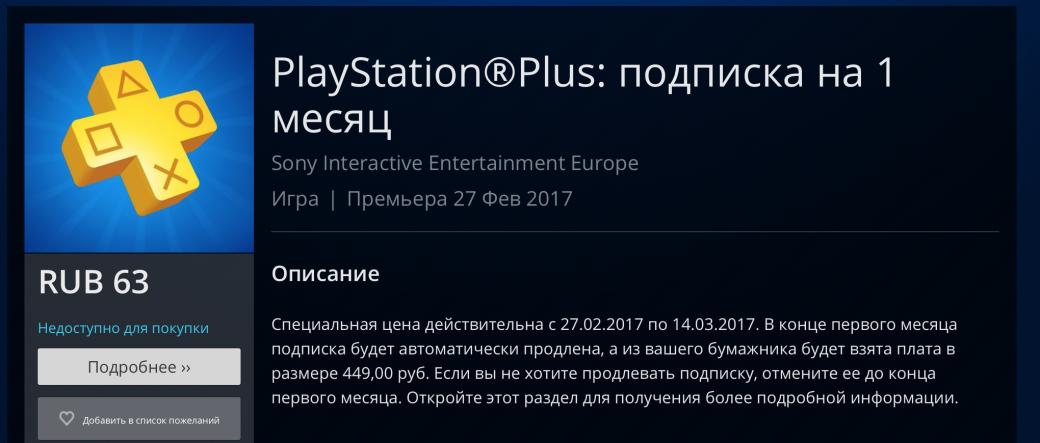 Sony в 7 раз снизила цену первого месяца подписки PlayStation Plus  | Канобу - Изображение 2