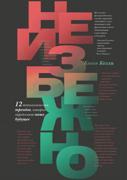 Лучшие книги про технологии | SE7EN.ws - Изображение 3