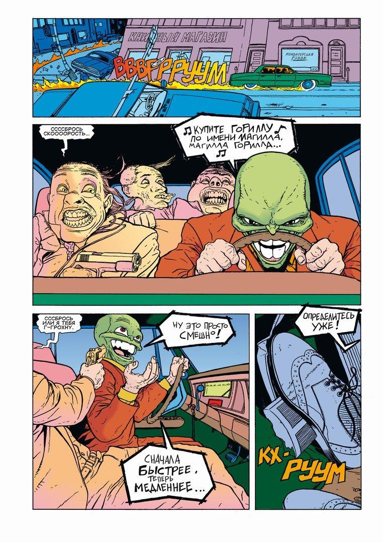 Почему вам стоит прочитать комикс «Маска»: от маньяка к Джиму Керри | Канобу - Изображение 8036