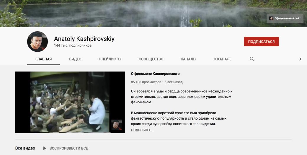 Кашпировский проводит оздоровительные стримы наYouTube | Канобу - Изображение 1206