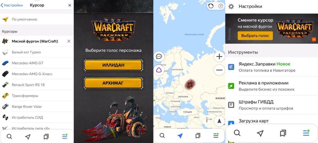 В«Яндекс.Навигаторе» появились голоса Архимага иИллидана изWarcraft III   Канобу - Изображение 3428
