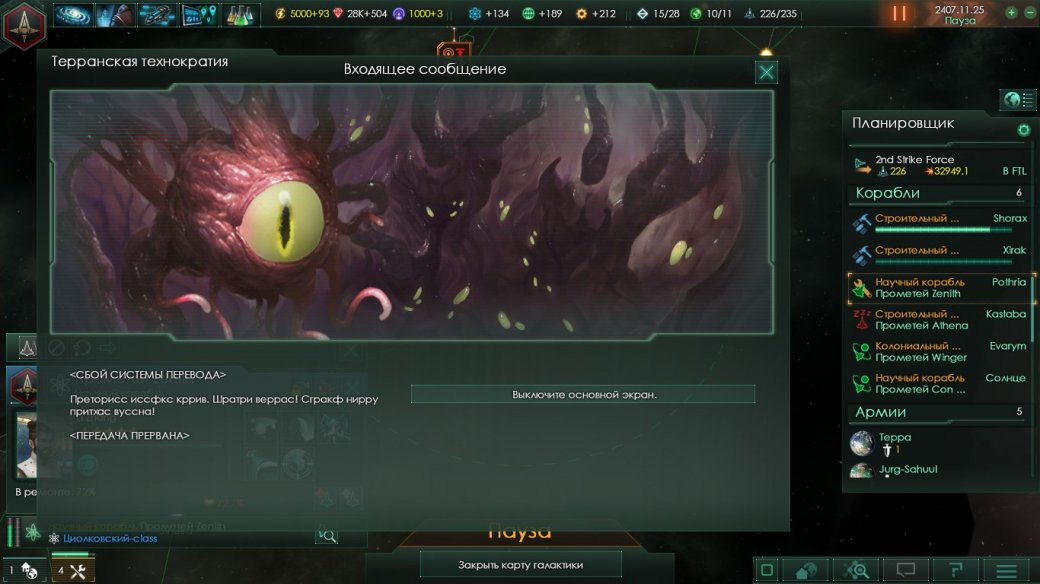 Рецензия на Stellaris | Канобу - Изображение 0