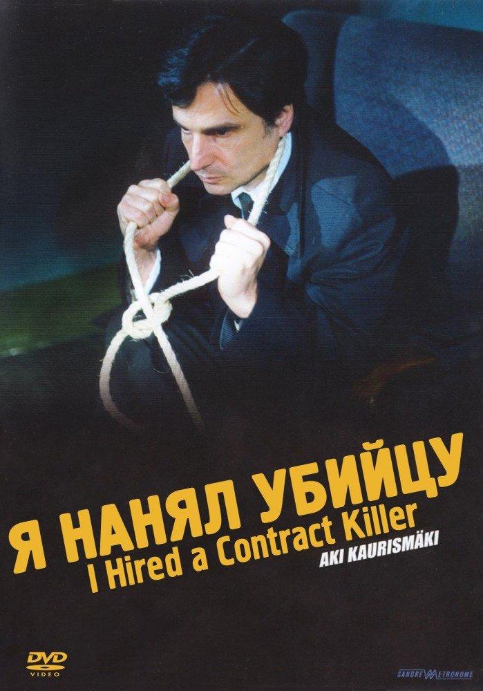 Забытые шедевры кинематографа №1: «Я нанял убийцу»   Канобу - Изображение 1