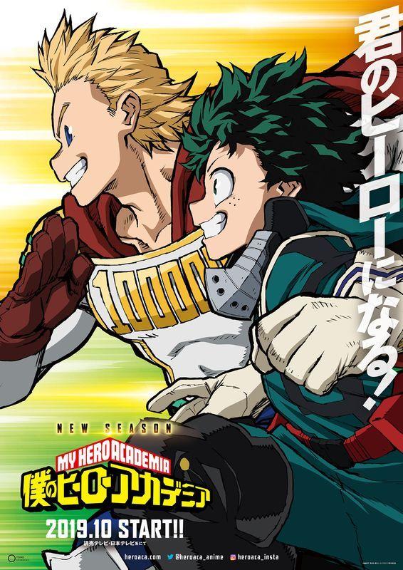 Стала известна дата премьеры четвертого сезона аниме Boku noHero Academia. Ждать еще целый год   Канобу - Изображение 1697
