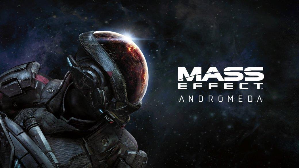 30 главных игр года. Mass Effect: Andromeda— галактическое разочарование. - Изображение 1