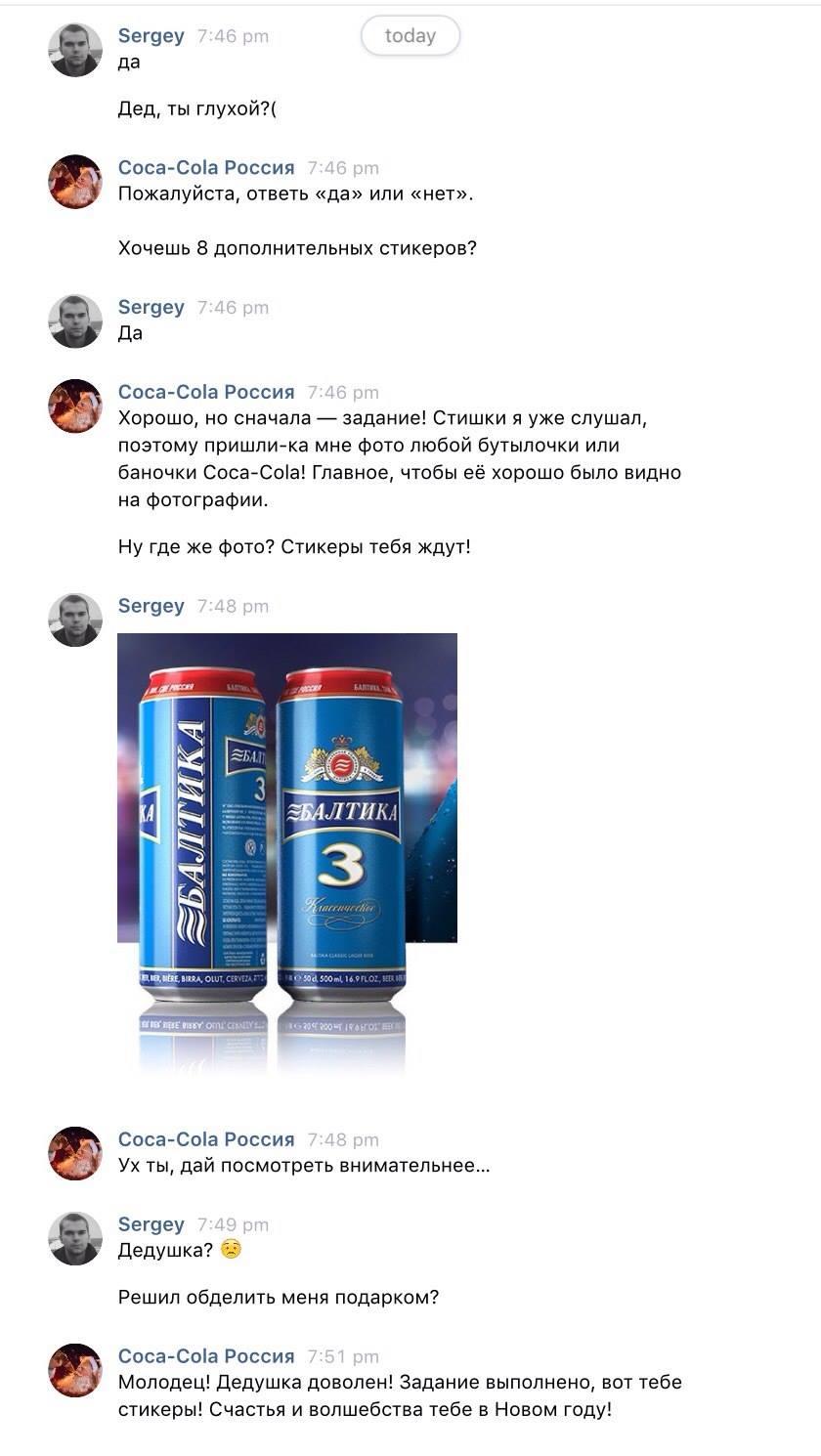 Чат-бот Coca-Cola в«ВКонтакте» непротив пива иDoritos   Канобу - Изображение 10412