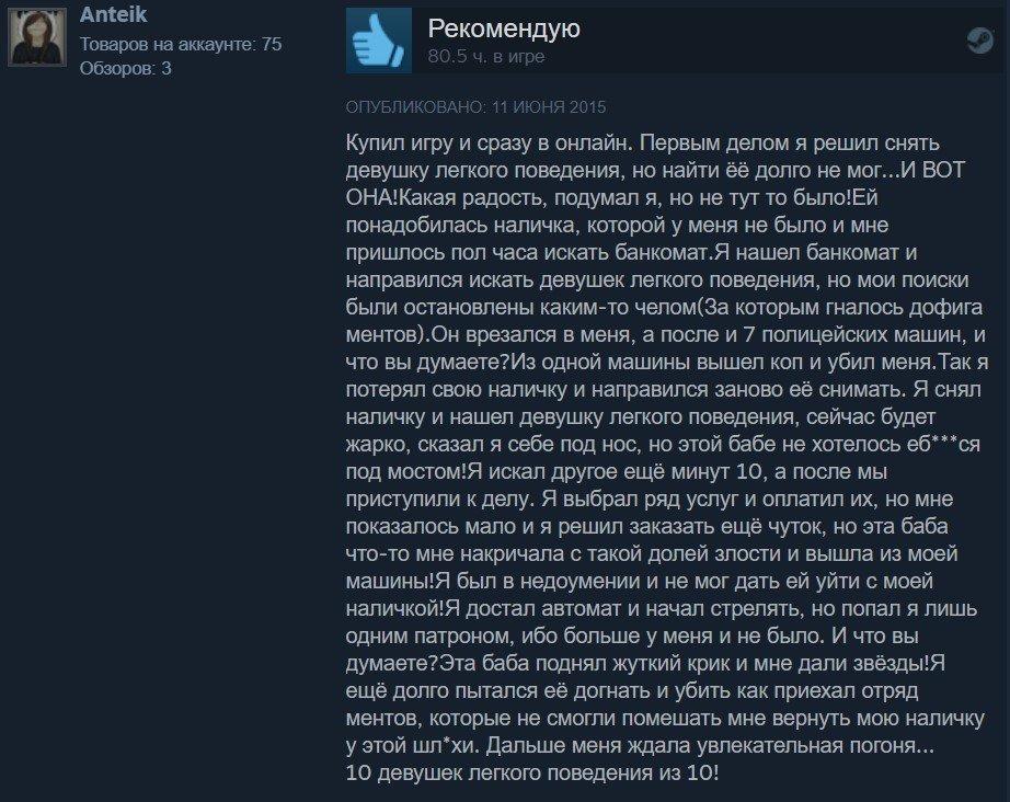 Золото Steam: отборные отзывы игроков оGrand Theft Auto5 | Канобу - Изображение 1516