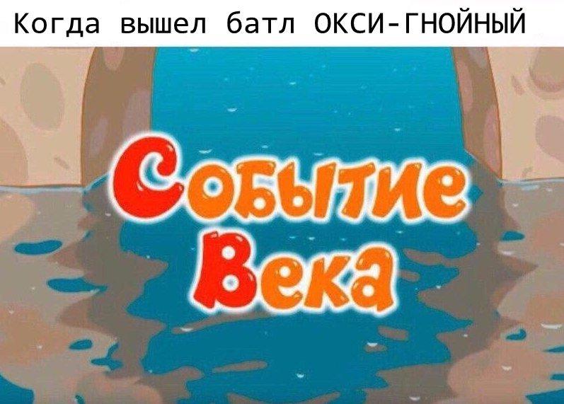 Оксимирон VS Гнойный: отборные мемы по главному баттлу 2017 | Канобу - Изображение 3