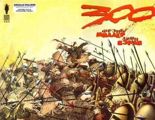 """О комиксе """"300"""""""
