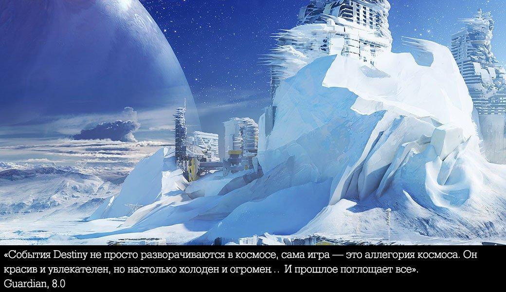 Западные издания о Destiny | Канобу - Изображение 9