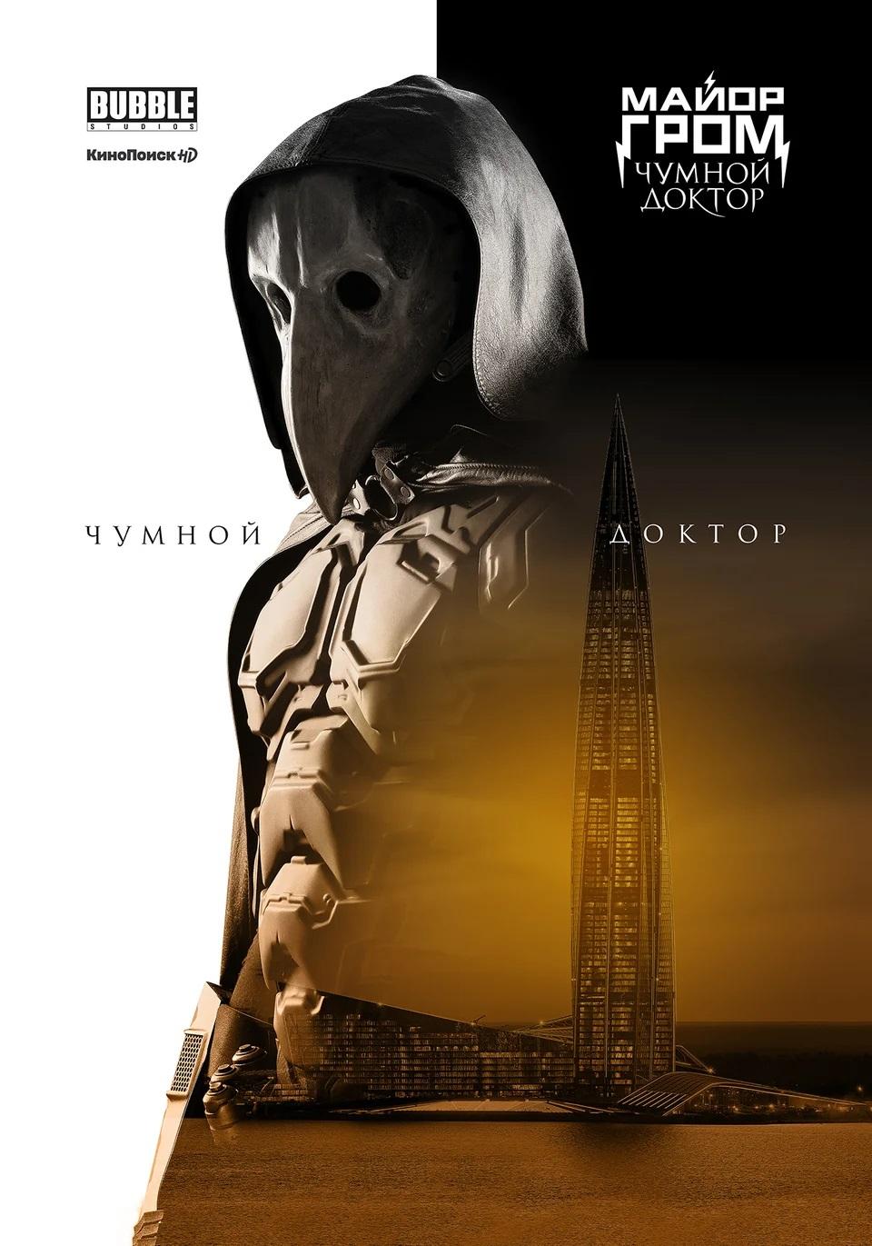 Появились персональные постеры фильма «Майор Гром: Чумной Доктор» | Канобу - Изображение 4336