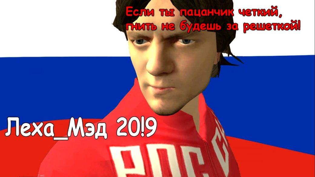Свой новый ролик Мэддисон посвятил серверу SAMP RPпро Россию. Безумия ишкольников там хватает | Канобу - Изображение 0