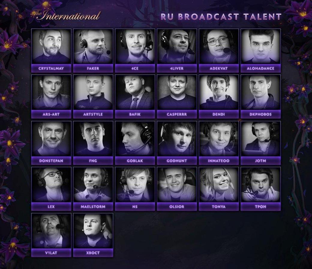 the international 2019 комментаторы/русскоязычные комментаторы | Канобу - Изображение 2