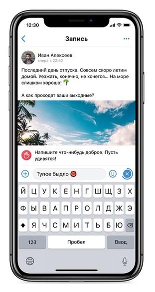 «ВКонтакте» запустила особый алгоритм для борьбы соскорблениями вкомментариях